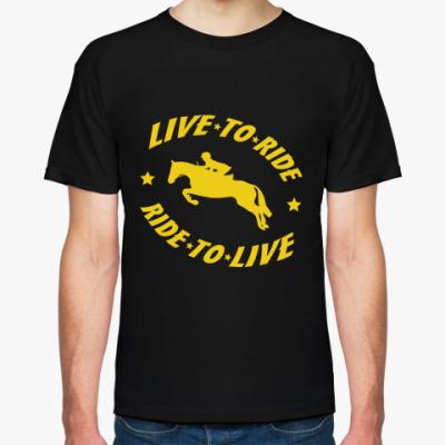 Футболка Конный спорт - Live to ride!