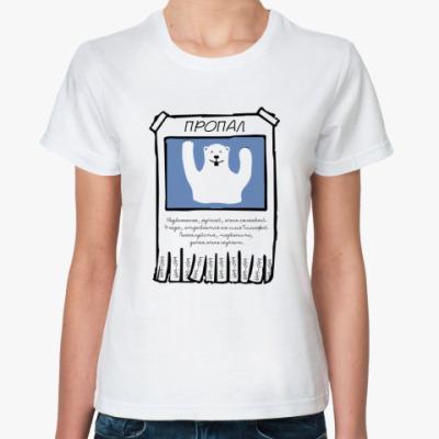 Классическая футболка Пропал домашний мишка