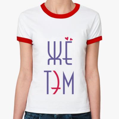 Женская футболка Ringer-T жё тэм