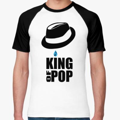Футболка реглан King of pop