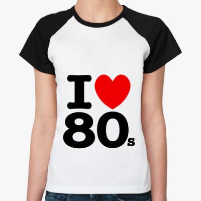 Женская футболка реглан I Love You 80's