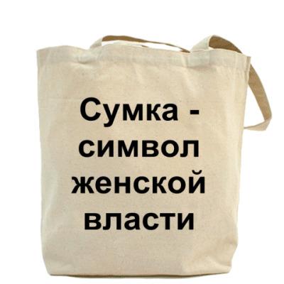 -символ женской власти