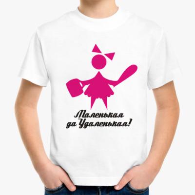 Детская футболка Маленькая да Удаленькая (3)