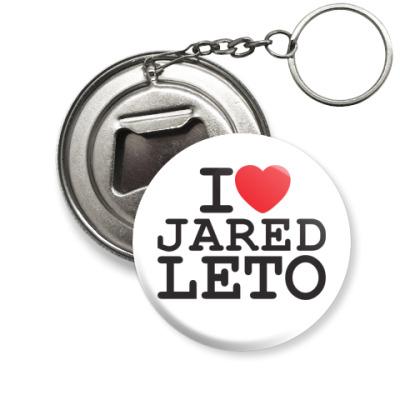 Брелок-открывашка Я люблю Джареда Лето