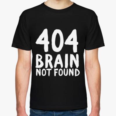 Футболка 404 brain not found