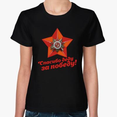 Женская футболка День победы 9 мая Орден