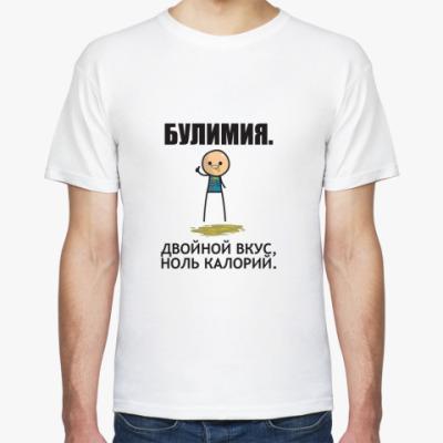 Футболка Булимия