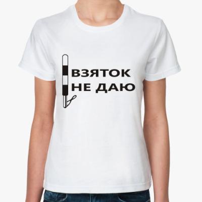Классическая футболка Взяток не даю