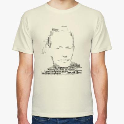 Футболка Шолохов: портрет из слов. Дон, казаки, Вешенская.