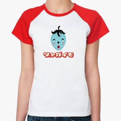 Женская футболка реглан Клубничка шоке