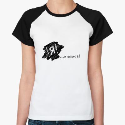 Женская футболка реглан Я