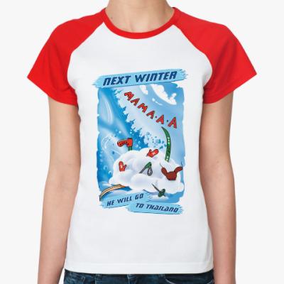 Женская футболка реглан Следующей зимой надо ехать в Таиланд!