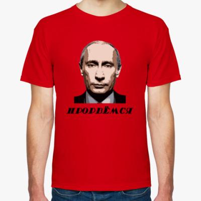 Футболка Владимир Владимирович Путин. Прорвёмся.