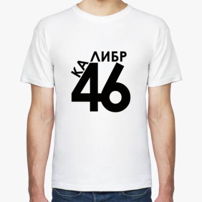 Футболка 46 Калибр