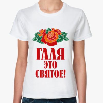 Классическая футболка Галя - это святое