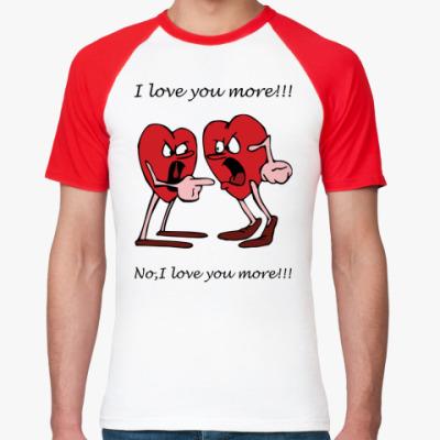 Футболка реглан I love U more!