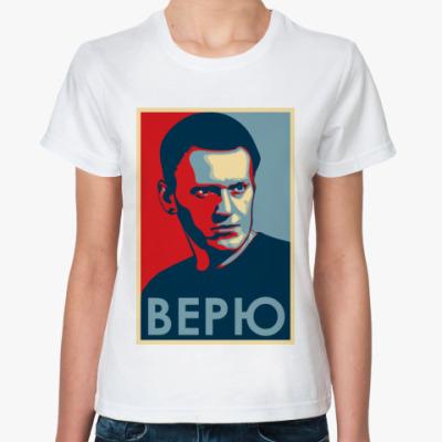 Классическая футболка  футболка Навальный