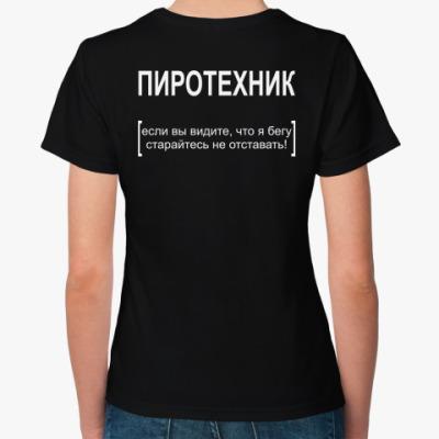 Женская футболка ПИРОТЕХНИК