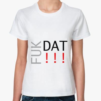 Классическая футболка 'FUKDAT'
