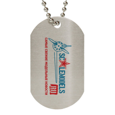Жетон dog-tag  ScaleModels металлик