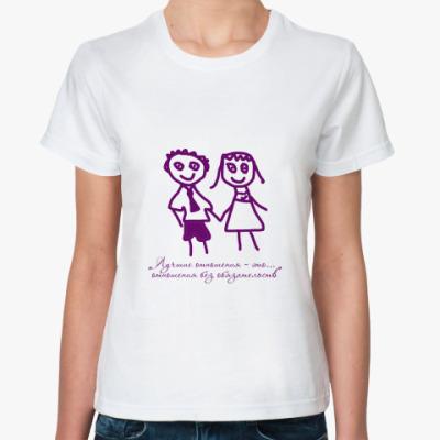 Классическая футболка Отношения без обязательств