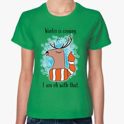 Женская футболка Зима приближается. И это здорово!