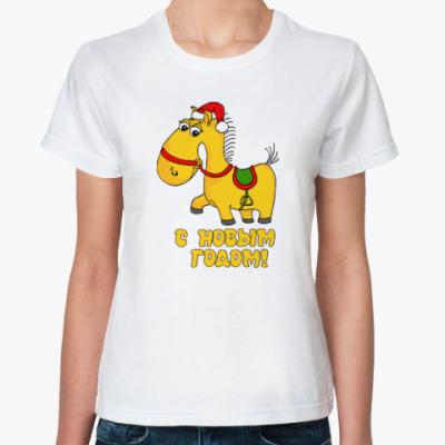 Классическая футболка С Новым Годом! Коняшка