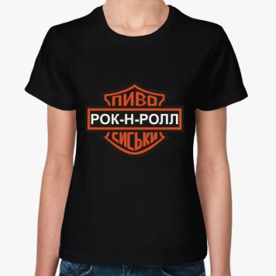 Женская футболка Рок-н-Ролл  футболка