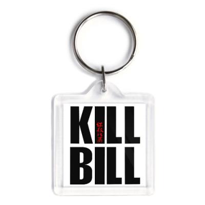 Брелок Kill Bill