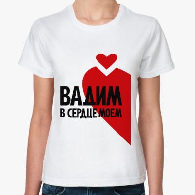 Классическая футболка Вадим в моем сердце