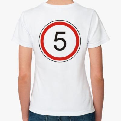 Классическая футболка Максимальная скорость - 5