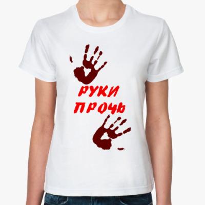 Классическая футболка 'Недотрога'