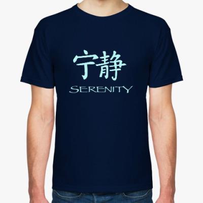 Футболка Serenity