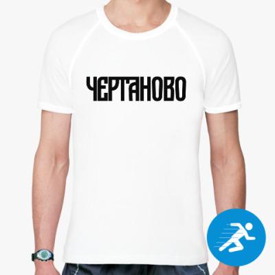 Спортивная футболка Чертаново