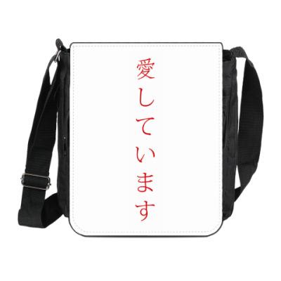 Сумка на плечо (мини-планшет) Я люблю тебя по-японски