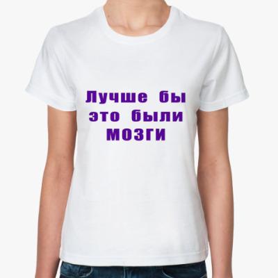 Классическая футболка Лучше бы это были