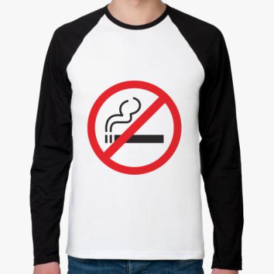 Футболка реглан с длинным рукавом Не курить!