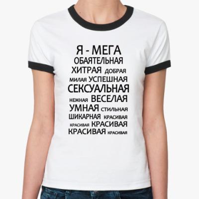 Женская футболка Ringer-T  'Да, я такая!'