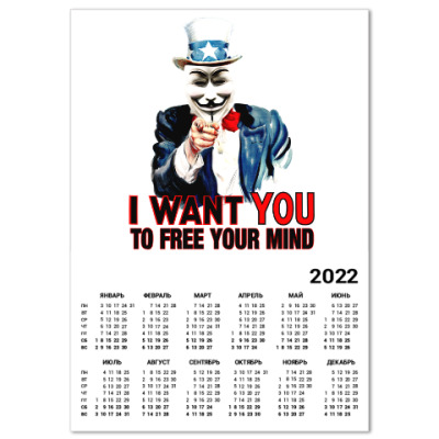 Календарь Anonymous Uncle Sam
