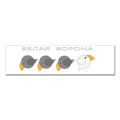 Наклейка (стикер) белая ворона