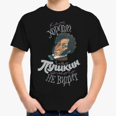 Детская футболка Как хорошо, что Пушкин этого не видит