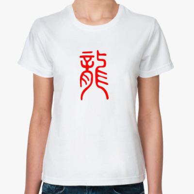 Классическая футболка Дракон иероглиф