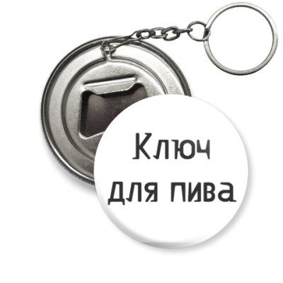 Брелок-открывашка Ключ для пива