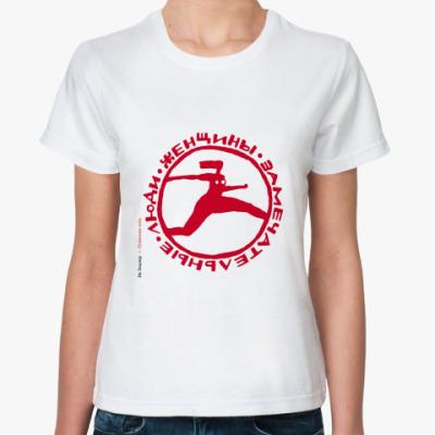Классическая футболка  Отличное тело (жен)