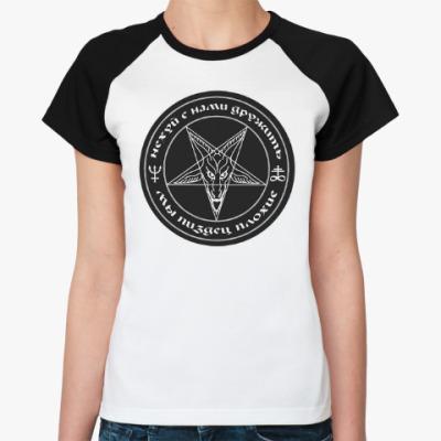 Женская футболка реглан Не дружи с плохими нами.