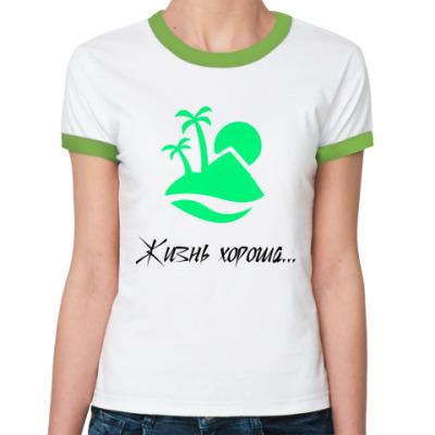 Женская футболка Ringer-T Жизнь хороша