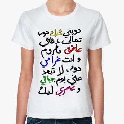 Классическая футболка Ашк