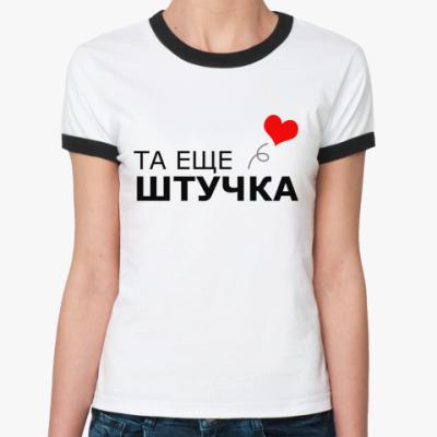 Женская футболка Ringer-T Та еще штучка