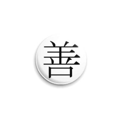 Значок 25мм Иероглиф zen (добро)