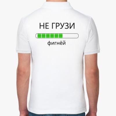 Рубашка НеГрузи!